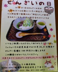 DSC_0544縺懊s縺悶>縺ョ縺イ_convert_20121031204713