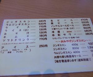DSC_0504menu_convert_20121025200351.jpg