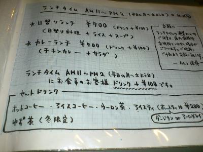 DSC_0508menyu_convert_20120401192951.jpg