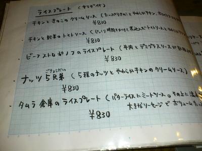DSC_0509menyu_convert_20120401193049.jpg