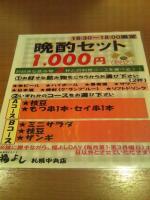 bansyaku_convert_20121226224134.jpg
