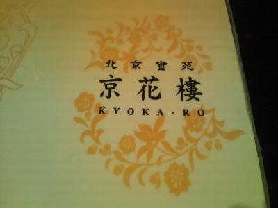 kyoukarou_convert_20130115181734.jpg
