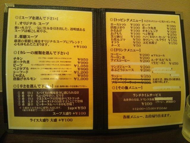 menu_20120524202213.jpg