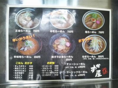 menu_convert_20120610090354.jpg