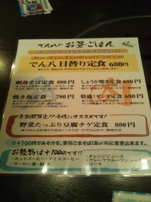 menu_convert_20121220190859.jpg