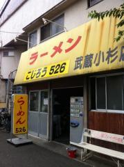 小杉こじろう店110724