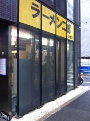 新橋二郎店110926
