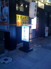 幸楽苑新橋店100216