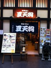 豆天狗店101030