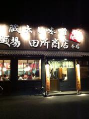 田所商店店101103