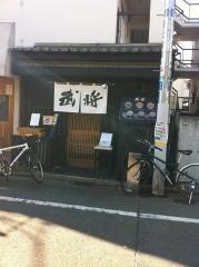 ラーメン武将梅ヶ丘店101110