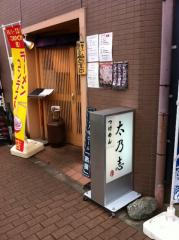 太乃志店101216