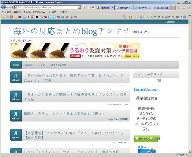 アンテナ 反応 海外 の ブログ