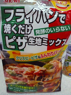 発酵がいらないピザの粉