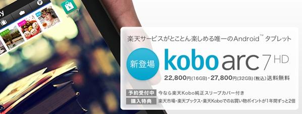 楽天kobo arc7 HD スペック