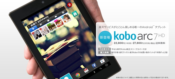楽天電子書籍リーダー比較 kobo arc HD7