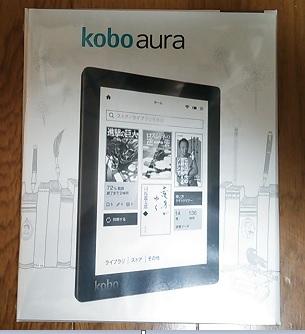 楽天kobo aura レビュー・評価・届いた・感想