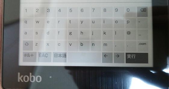 楽天kobo aura キーボード反応