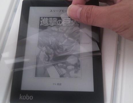 楽天kobo aura保護フィルム 上手な貼り方