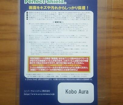 楽天kobo aura 液晶保護フィルム 裏面 詳細