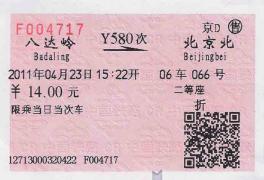 復路チケット