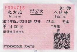 往路チケット