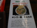 ramen_ashikaga_02_20131214235050493.jpg