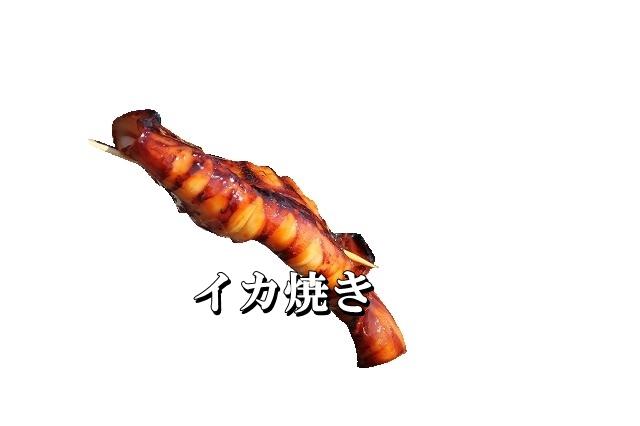 ikayaki.jpg
