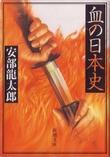 安部龍太郎  「血の日本史」   新潮文庫