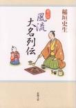 稲垣史生  「考証風流大名列伝」  新潮文庫