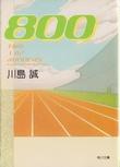 川島誠  「800」  角川文庫