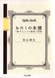 長山靖生  「おたくの本懐」   ちくま文庫