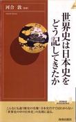 河合敦 「世界史は日本史をどう記してきたか」 青春新書