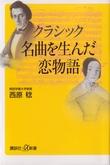 西原稔  「クラシック名曲を生んだ恋物語」   講談社+α新書