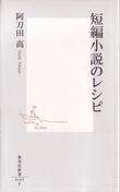 阿刀田高 「短編小説のレシピ」 集英社新書