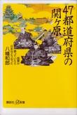 八幡和郎 「47都道府県の関ヶ原」  講談社+α新書
