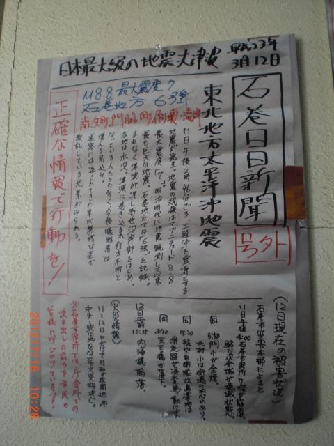 石巻日日新聞3月12日号