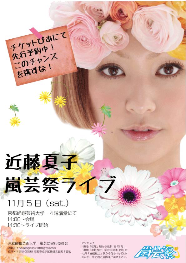 近藤夏子ライブポスター