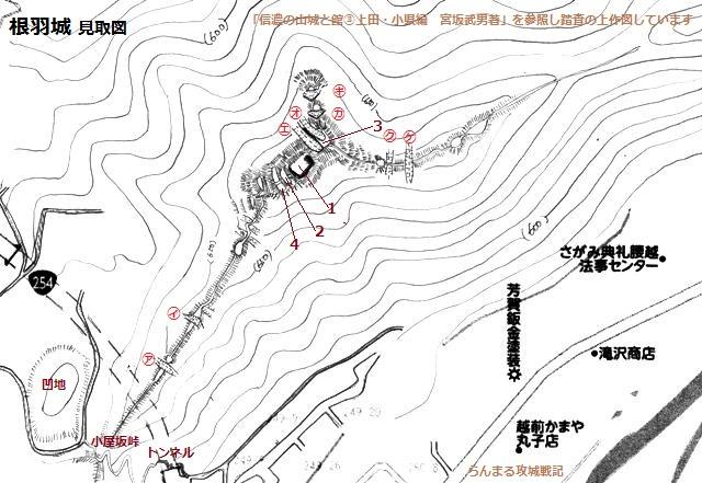 根羽城見取図①(上田市)