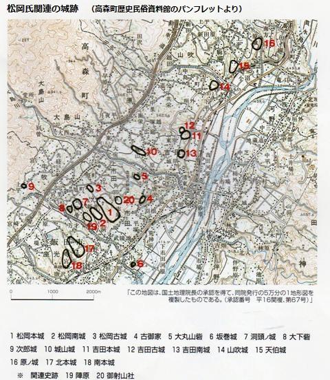 松岡城とその周辺の支城配置図