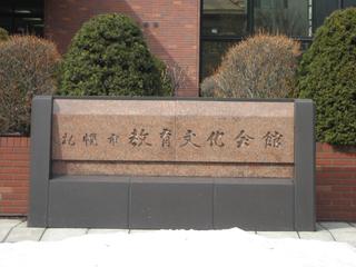 教育文化会館