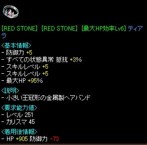 RedStone 10.04異次元頭