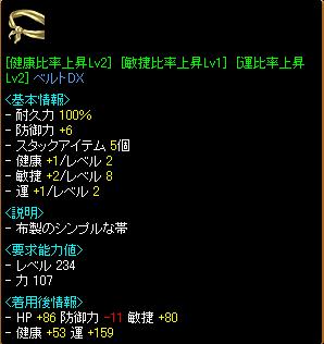 RedStone 10.04異次元腰
