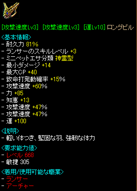 RedStone 10.06速度ロングビル