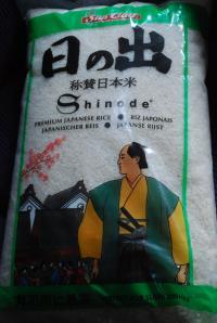 shinode.jpg