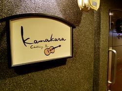 Bar Kamakura