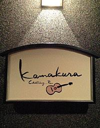 Bar Kamakura1