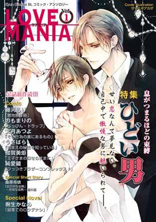 LOVE MANIA1