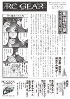 RC GEAR新聞1