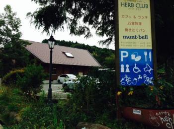 HERB CLUB④